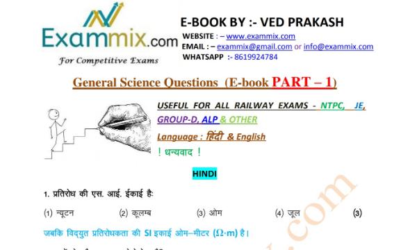 E-Books for Railway-RRB Exams By ved prakash   exammix com