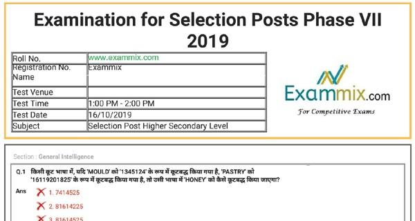 SSC Selection Post Phase 7 2019 Question Paper