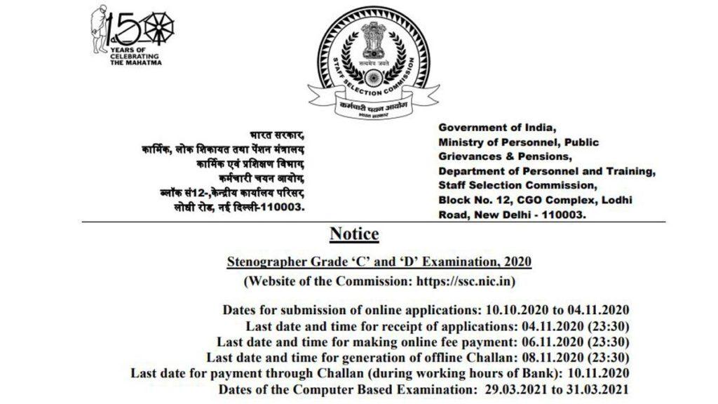 SSC Steno online Form 2020