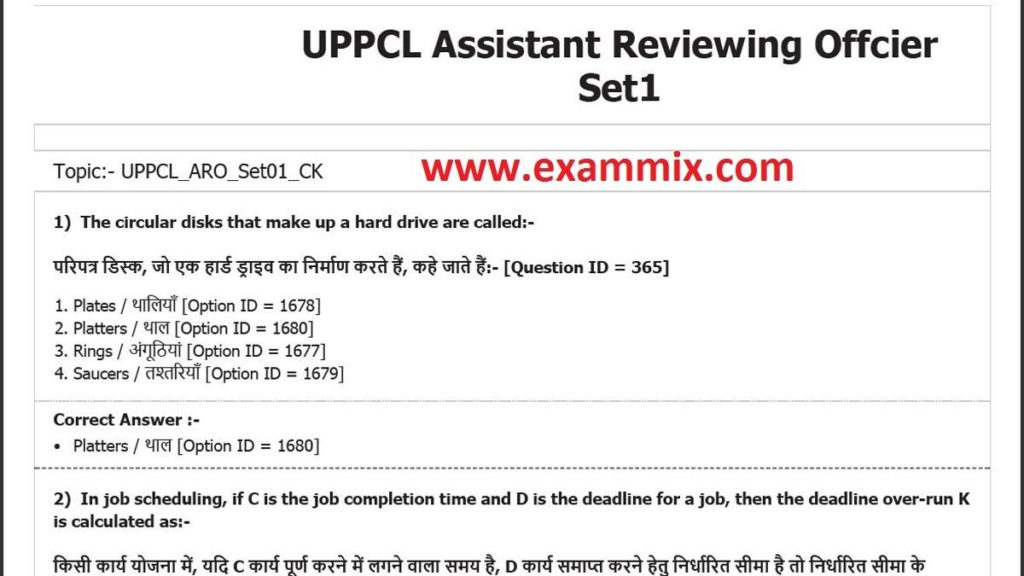 uppcl assistant review officer previous year question papers