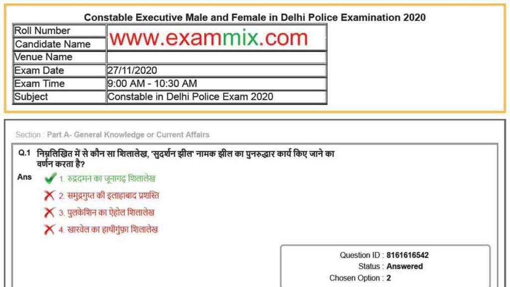 Delhi Police Constable Answer Key 2020 PDF
