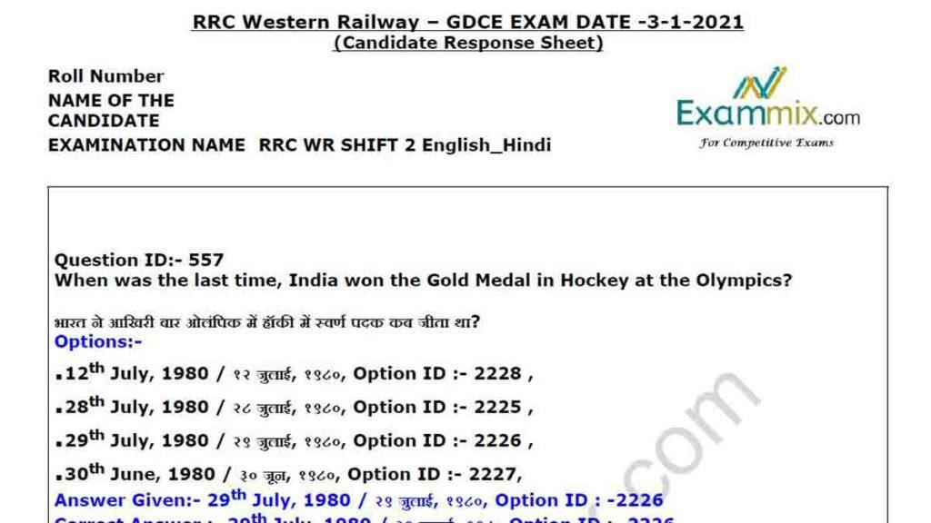 RRC WR GDCE Exam Paper