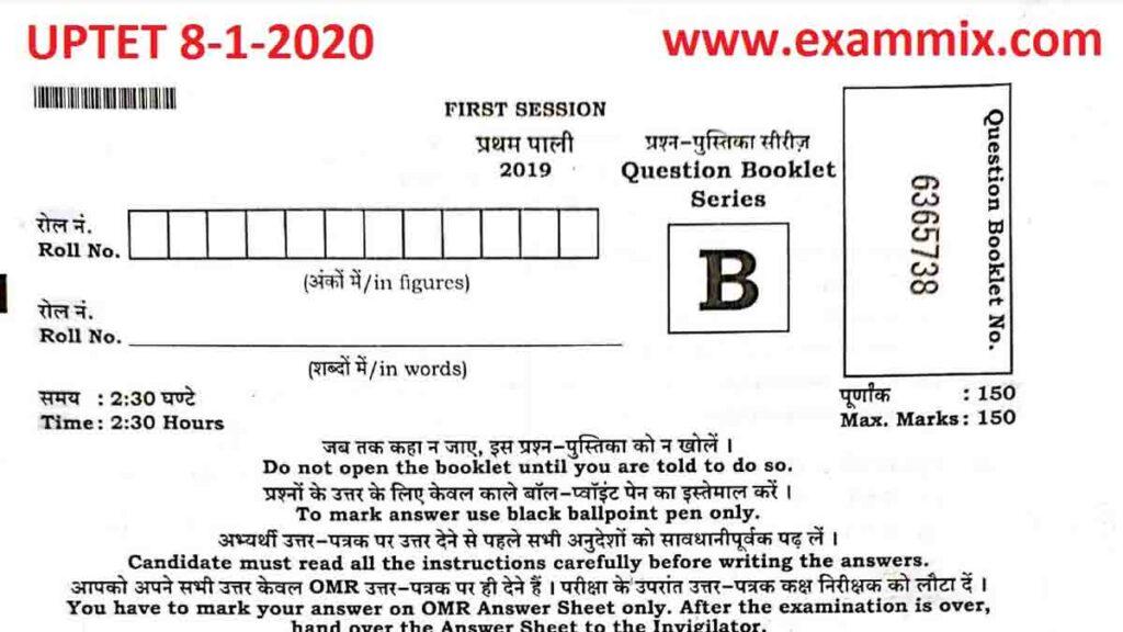 UPTET Paper 2020