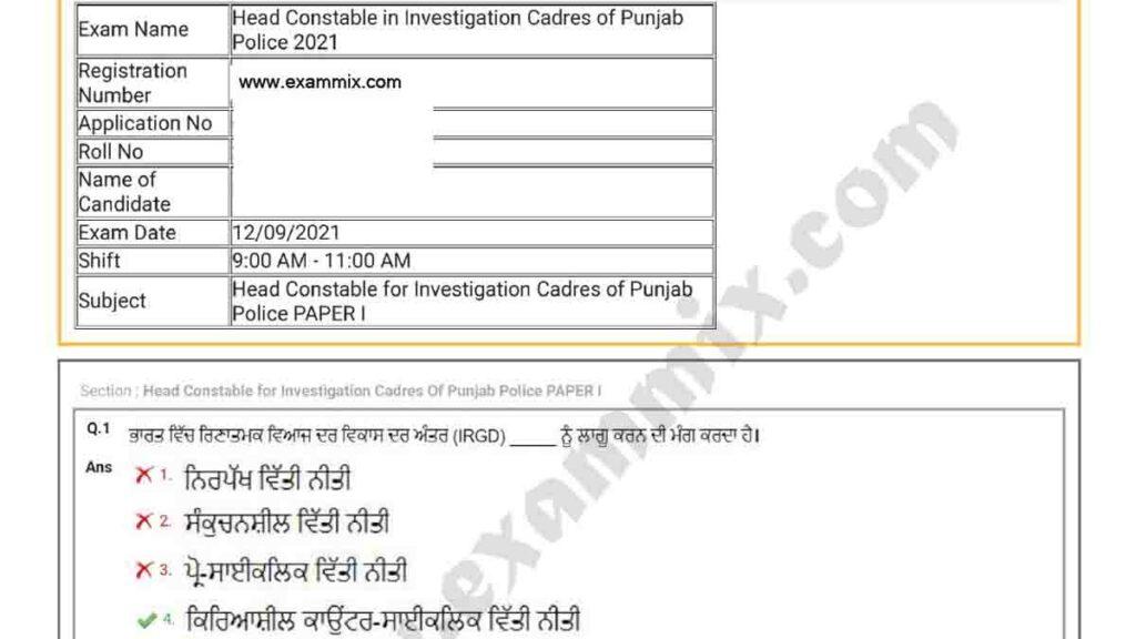 Punjab Police Head Constable Answer Key 2021 PDF